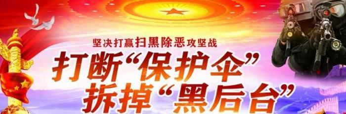 谴责揭发湖南永雄黑恶集团
