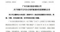 万家乐董事长陈环已被杭州警方逮捕 子公司被查封