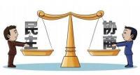 充分发挥人民政协协商民主的重要作用
