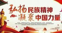 伟大民族精神是实现中国梦的强大精神动力