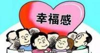 增强人民群众的文化获得感幸福感