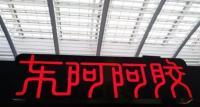 东阿阿胶出厂价再涨6% 近8年部分产品提价15次