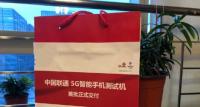 5G到来!中国联通首批5G智能手机测试机正式交付